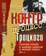 Контрпроцесс Троцкого: Стенограмма слушаний по обвинениям, выдвинутым на московских процессах 1930-х гг. Пер. с англ