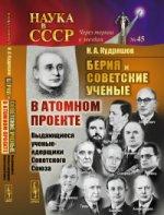 Берия и советские ученые в Атомном проекте: Выдающиеся ученые-ядерщики Советского Союза