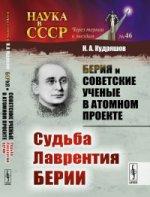 Берия и советские ученые в Атомном проекте: Судьба Лаврентия Берии