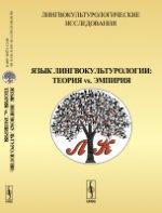 Лингвокультурологические исследования: Язык лингвокультурологии: теория vs. эмпирия
