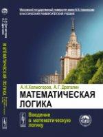 Математическая логика: Введение в математическую логику