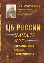 ЦБ России: начало пути: Воспоминания первого Председателя