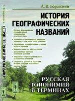 История географических названий: Русская топонимия в терминах