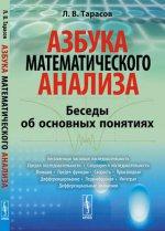 Азбука математического анализа: Беседы об основных понятиях