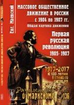 Массовое общественное движение в России с 1904 по 1907 гг.: Общая картина движения