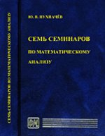 Семь семинаров по математическому анализу