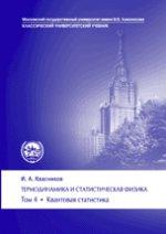 Термодинамика и статистическая физика: Квантовая статистика