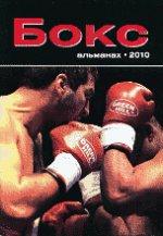 Бокс. Альманах - 2010