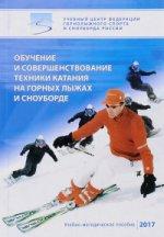 Обучение и совершенствование техники катания на горных лыжах и сноуборде