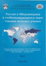 Россия и Ибероамерика в глобализирующемся мире: глазами молодых ученых. В 2-х частях. Часть 1