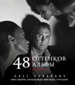 48 оттенков альфы