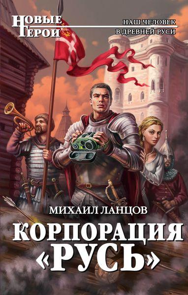 "Корпорация ""Русь"""