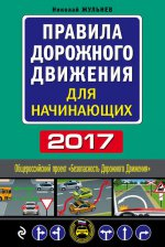 Правила дорожного движения для начинающих 2017