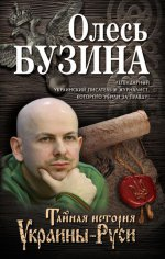 Тайная история Украины-Руси