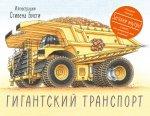 Гигантский транспорт. 2-е изд., испр