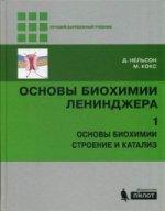 Основы биохимии Ленинджера В 3х т. Том 1