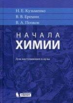 Начала химии: для поступающих в вузы. 17-е изд