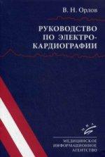 Руководство по электрокардиографии. 9-е изд., испр