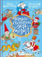 Кругосветный Дед Мороз