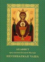 Акафист пред иконой Божией Матери Неупиваемая Чаша