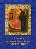 Акафист пред иконой Божией Матери Целительница