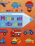 Машинки и техника: книжка-раскраска Pixel Art