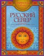 Русский Север: арт-основа для: вышивки, раскраски, панно, батика, витража