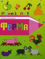 Ферма: книжка-раскраска Pixel Art