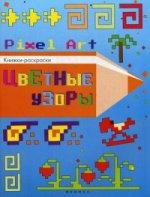 Цветные узоры: книжка-раскраска Pixel Art