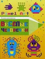 Веселые человечки: книжка-раскраска Pixel Art