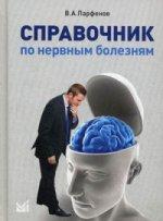 А. Н. Халиков. Справочник по нервным болезням