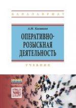 Оперативно-розыскная деятельность: Учебник А.Н. Халиков. - (Высшее образование: Бакалавриат)., (Гриф)