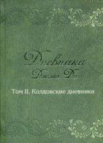 Дневники Джона Ди. Том II. Колдовские дневники