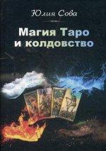 Магия Таро и Колдовство