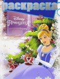 """Раскраска с глиттером N РГ 1611 """"Принцессы"""""""