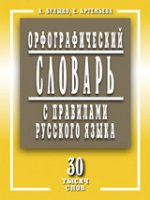 Орфограф. словарь с прав. рус.яз.30 тыс.сл.(мяг.)