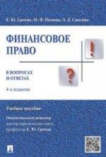 Финансовое право в вопросах и ответах.Уч.пособ. 4-е изд
