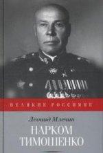 Нарком Тимошенко