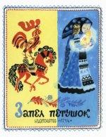 Запел петушок.Русские народные песенки,потешки,сказки (худ.А.Елисеев)