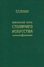 Практический курс столярного искусства(Компл.книга+атлас 41 табл.)