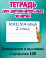 Математика 2кл Складываем и вычитаем в пред. 100