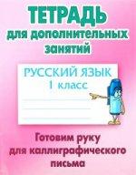 Русский язык.1 класс.Готовим руку для каллиграфического письма (6+)