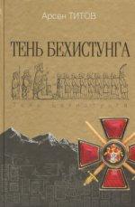 Тень Бехистунга: роман