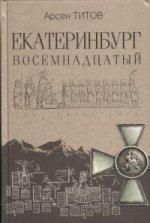 Екатеринбург Восемнадцатый: роман