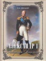 Александр I - победитель Наполеона