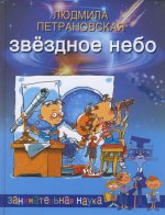 Звездное небо: для младшего школьного возраста