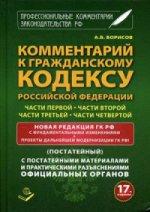 Комментарий к ГК РФ. Ч 1, 2, 3, 4 (постатейный) 17-е изд., перераб. и доп