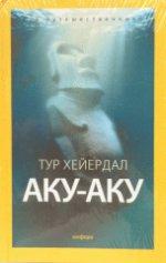 Аку-аку