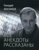 Геннадий Красников. Все анекдоты рассказаны (16+)