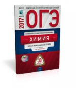 ОГЭ-17 Химия [Типовые экзаменацион.вар] 30вар